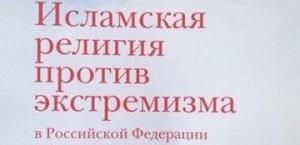 Верховный муфтий принимает участие в работе форума «Исламская религия против экстремизма» в Москве